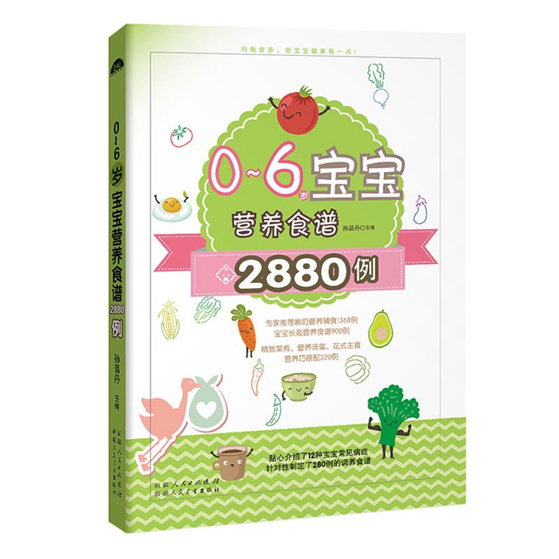 0~6岁宝宝营养食谱2880例