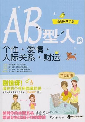 AB型人的个性、爱情、人际关系、财运
