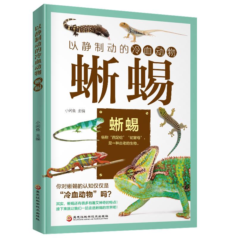 《以静制动的冷血动物:蜥蜴》(适合蜥蜴爱好者和初学者阅读的图鉴书。)