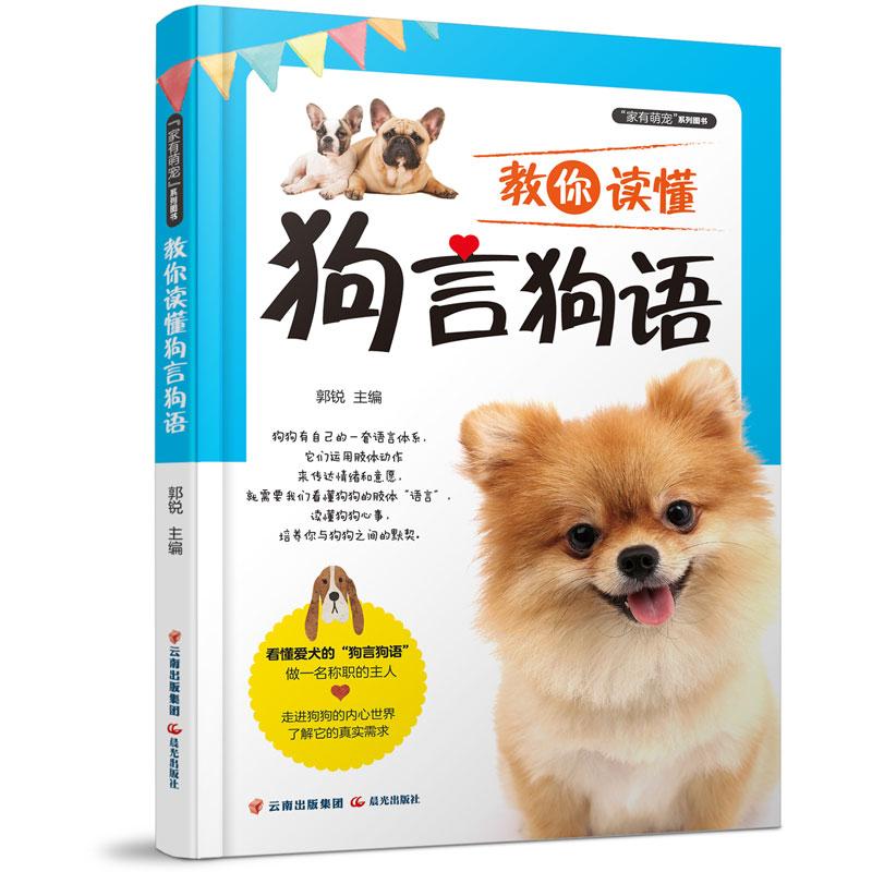 """《教你读懂狗言狗语》(读懂爱犬的""""狗言狗语"""",做一名称职的主人!)"""