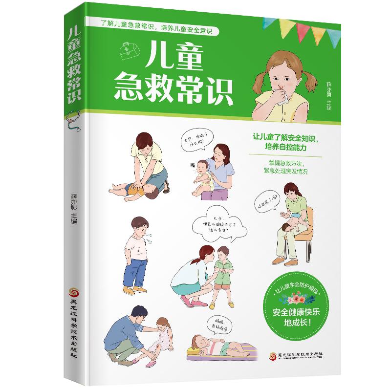 《儿童急救常识》(了解儿童急救常识,培养儿童安全意识,掌握急救方法,紧急处理突发情况)