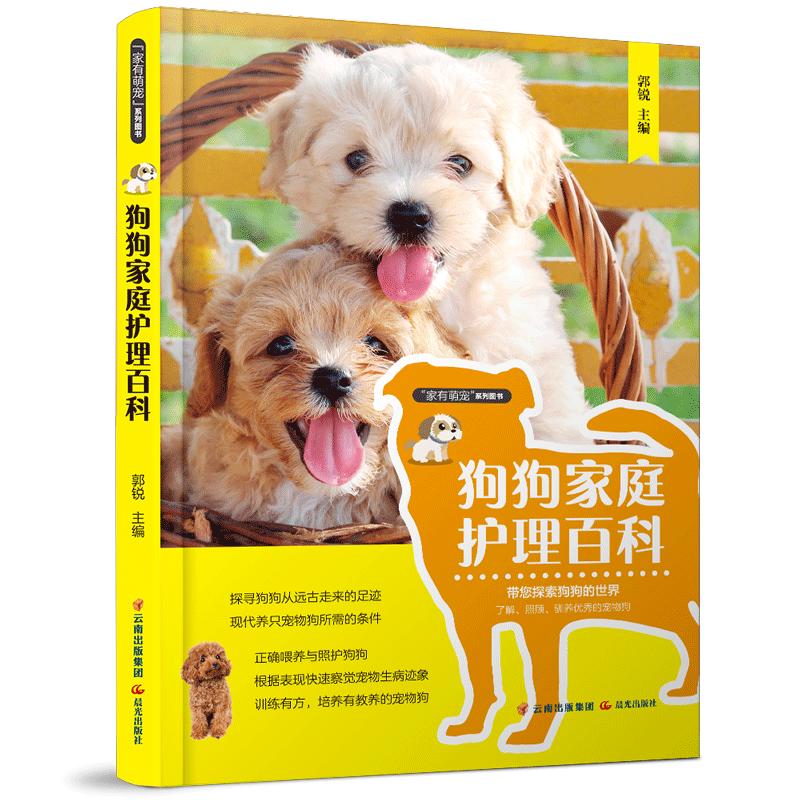 《狗狗家庭护理百科》(了解、照顾、驯养优秀的宠物狗)