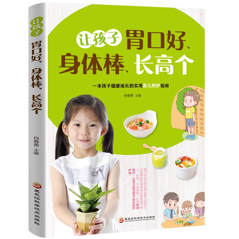 《让孩子胃口好、身体棒、长高个 》(一本孩子健康成长的实用育儿照护指南)