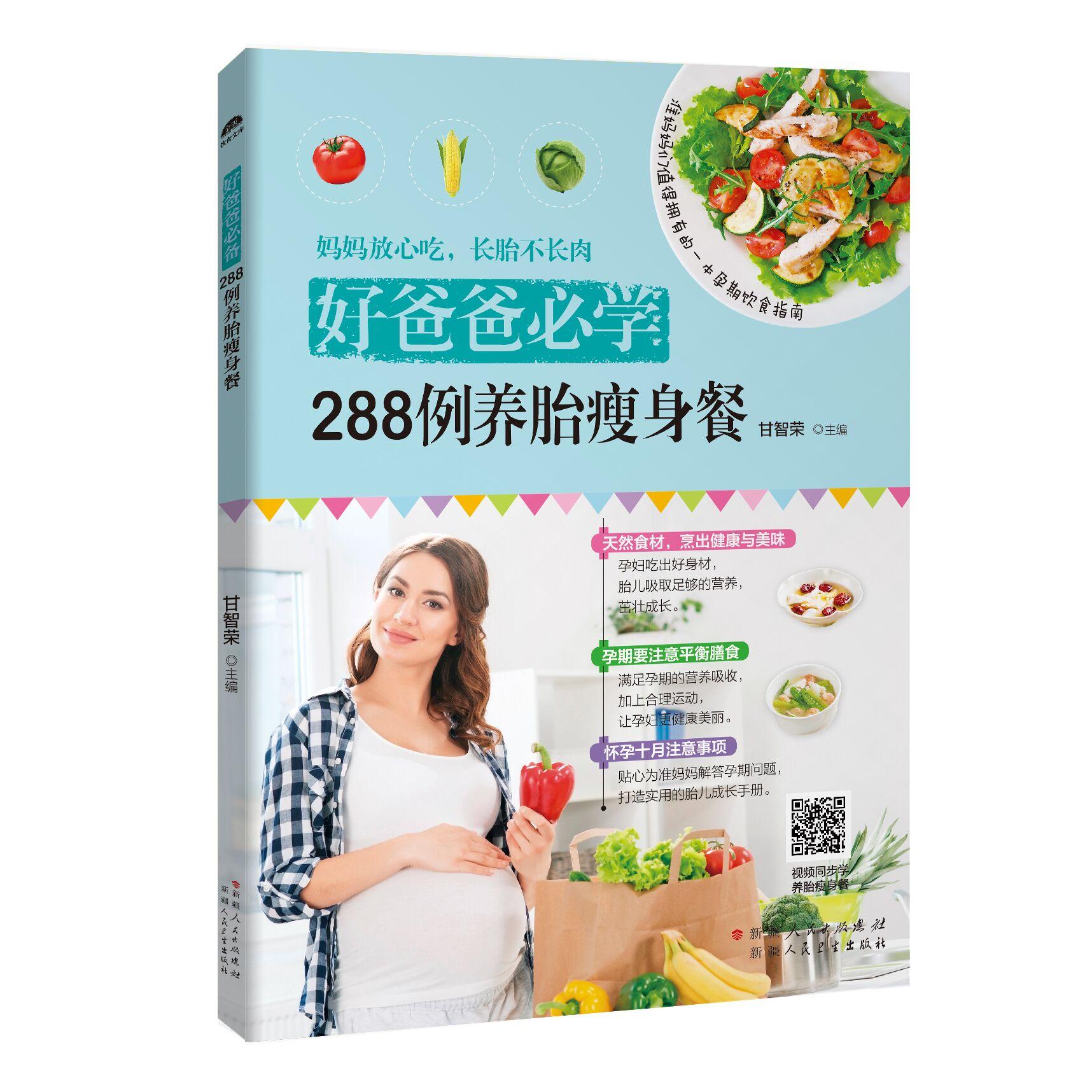 """《好爸爸必学:288例养胎瘦身餐》 一本关于新妈妈在怀孕阶段既可享""""瘦""""有营养,又不长肉的食谱指南"""