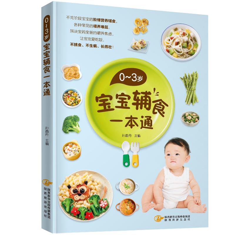 《0~3岁宝宝辅食一本通》(不同阶段宝宝的阶梯营养辅食、各种常见的喂养难题,解决宝妈宝爸的喂养焦虑,做好每一口喂给宝宝的饭,让宝宝爱吃饭,不挑食、不生病、长得壮!)