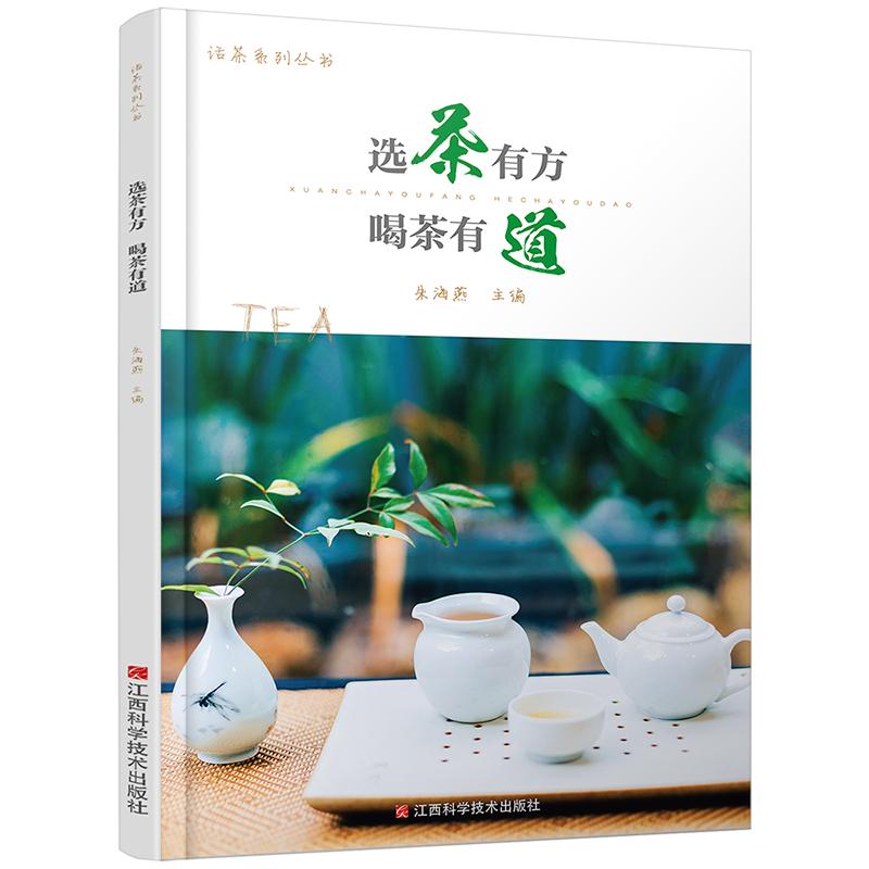 《选茶有方,喝茶有道》 (掌握选茶良方,正确品饮茶水,方能享受人生真谛。)