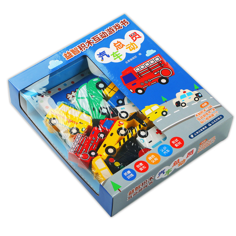 《益智积木互动游戏书·汽车总动员》(19块汽车造型积木+1本互动游戏书+1个无纺布收纳袋,多种玩法,随意搭配,激发孩子认知力与创造力!)