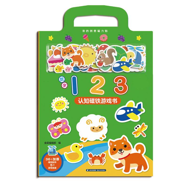 《我的創意磁力貼·數字123》(內附36個加厚磁鐵配件和5個游戲場景,培養孩子對數字的初步認識,提升數學思維,提高思維分析能力和動手能力?。?  /></div> <div id=