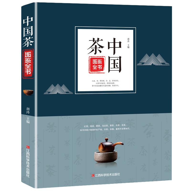 《中国茶图鉴全书》(高清彩图,轻松辨认七大茶叶;详细讲解,了解中国茶文化。)