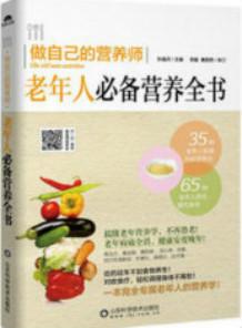 老年人必备营养全书:做自己的营养师