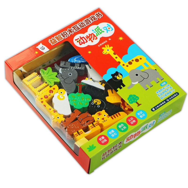 《益智积木互动游戏书·动物派对》(19块动物造型积木+1本互动游戏书+1个无纺布收纳袋,多种玩法,随意搭配,激发孩子认知力与创造力!)