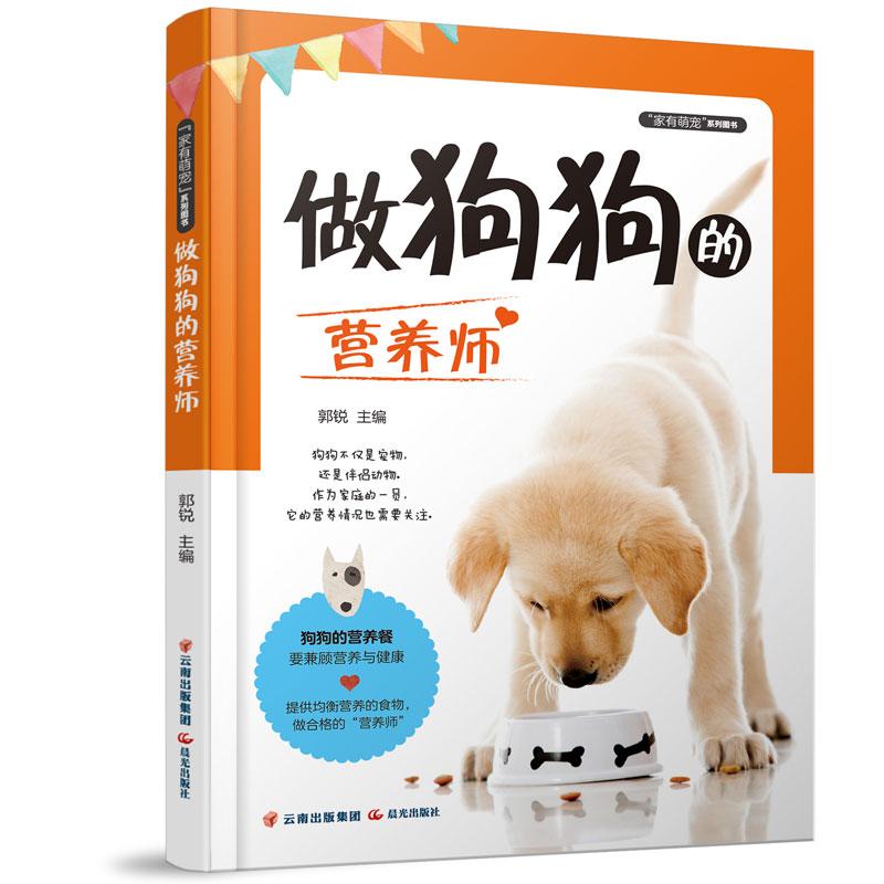 《做狗狗的营养师》(给狗狗做营养餐,关注伴侣动物健康!)