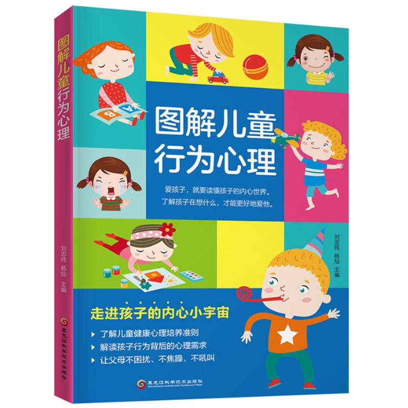 《图解儿童行为心理》