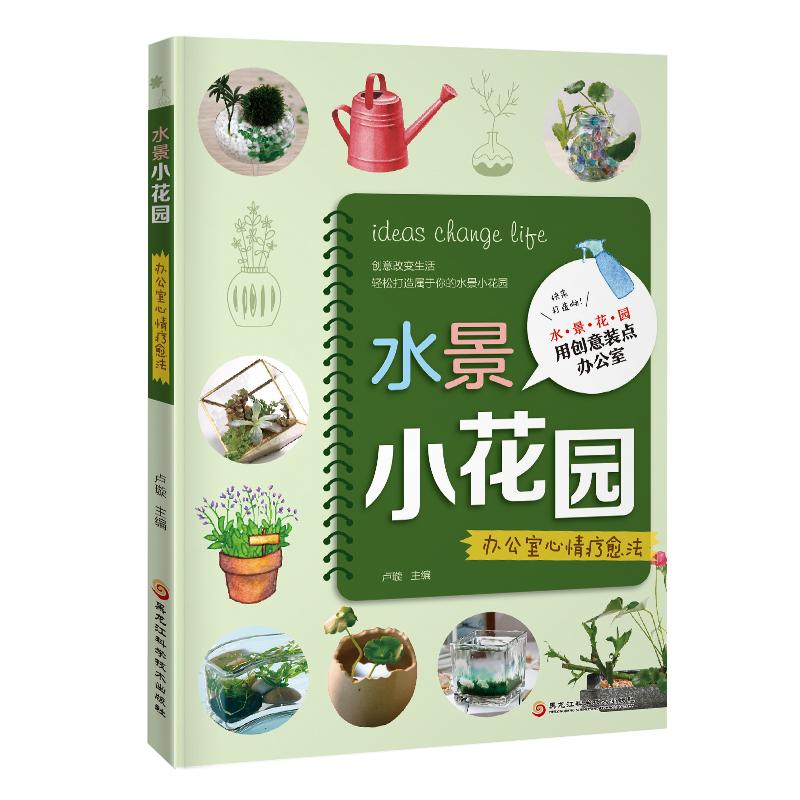 水景小花园 : 办公室心情疗愈法(水景花园,用创意装点办公室)