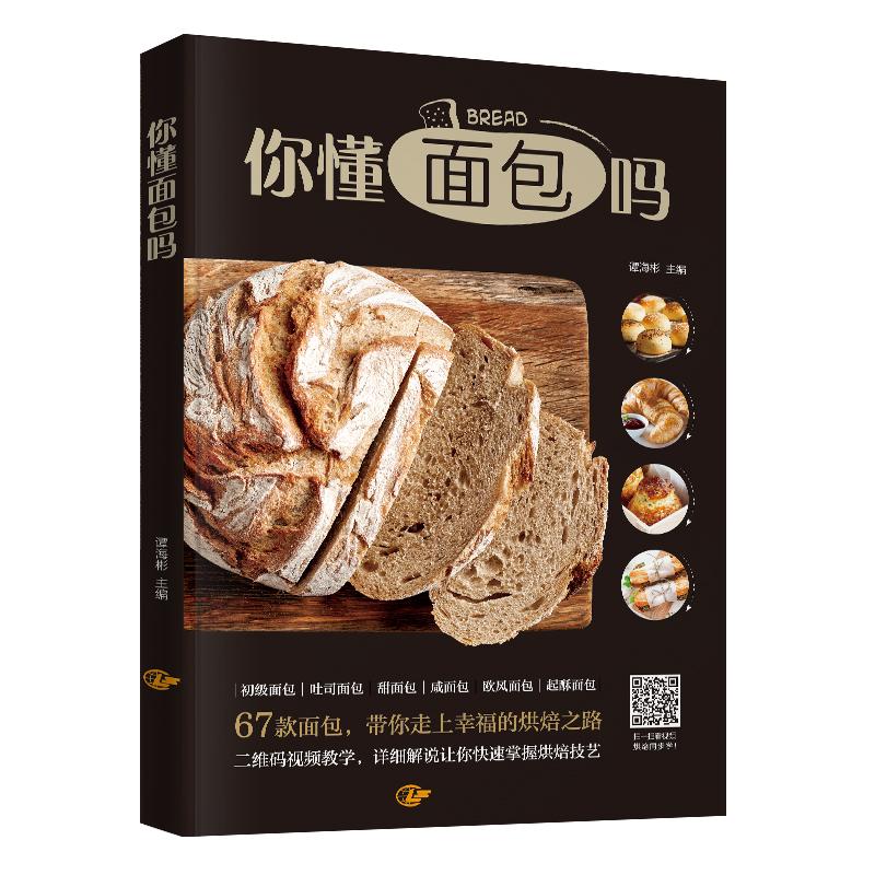 《你懂面包吗》(67款面包,带你走上幸福的烘焙之路!)