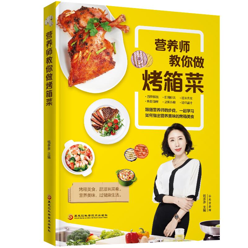 《营养师教你做烤箱菜》(爱上烤箱,跟营养师一起学做营养美味的烤箱美食)