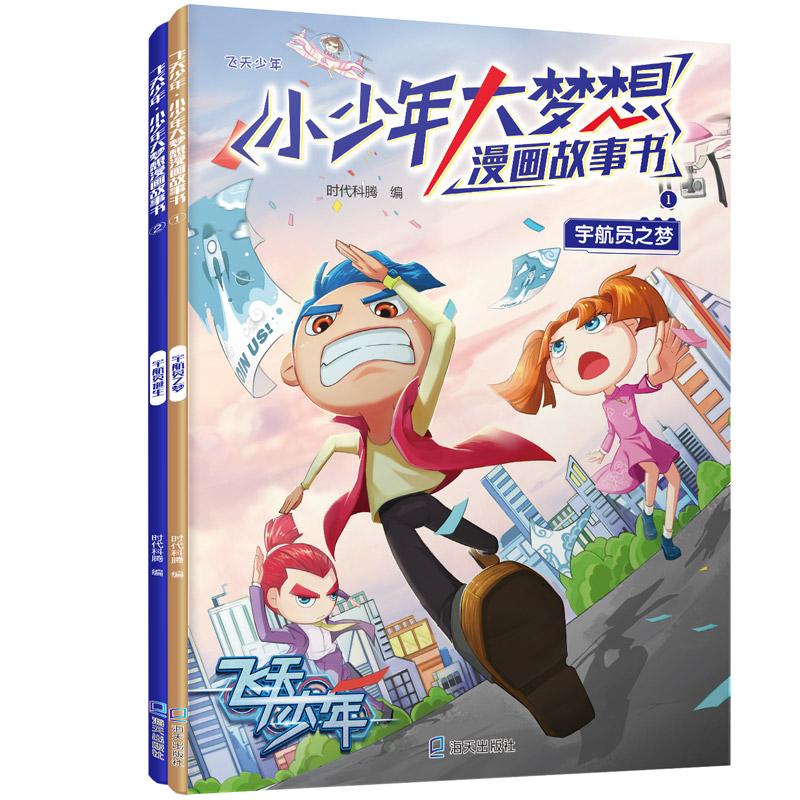 《飛天少年·小少年大夢想漫畫故事書·宇航員之夢和宇航員誕生》