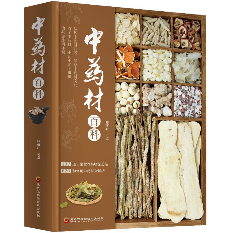 《中药材百科》(从植物到动物再到矿物,带你领略中药材的独特魅力)