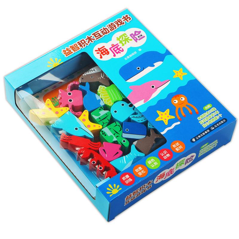 《益智積木互動游戲書·海底探險》(19塊海洋動物造型積木+1本互動游戲書+1個無紡布收納袋,多種玩法,隨意搭配,激發孩子認知力與創造力?。?  /></div> <div id=