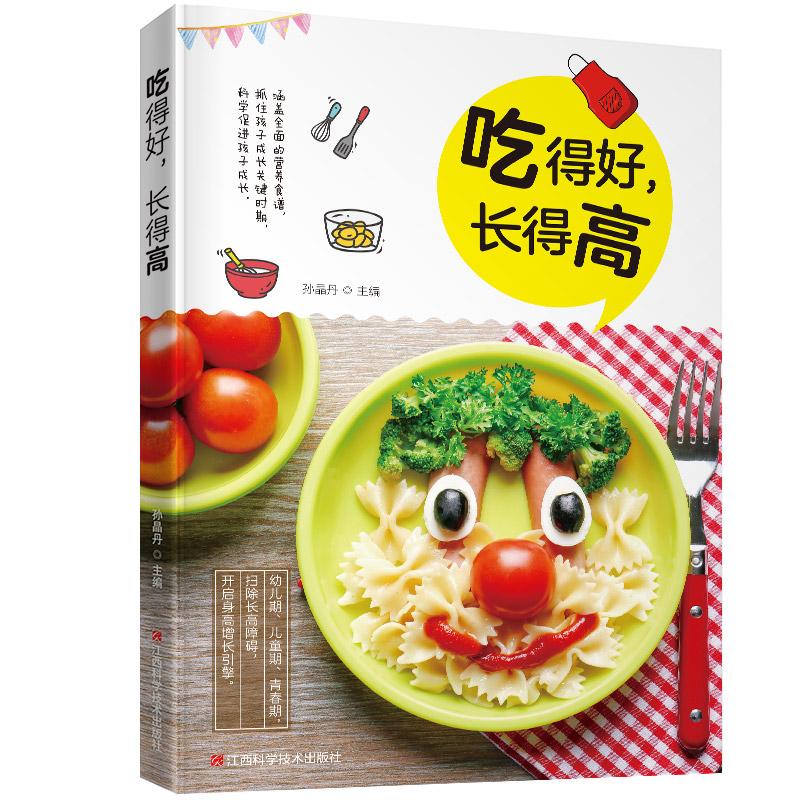 《吃得好,长得高》(如何让孩子爱上吃饭?利用身边的食材烹出健康的菜肴,科学守护孩子的成长。38种天然增高食材,256道营养食谱,为孩子长高助力!)